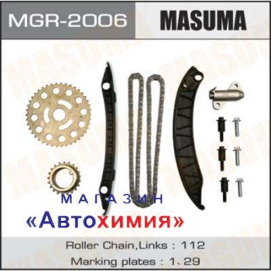 Комплект для замены цепи ГРМ MASUMA, M9R