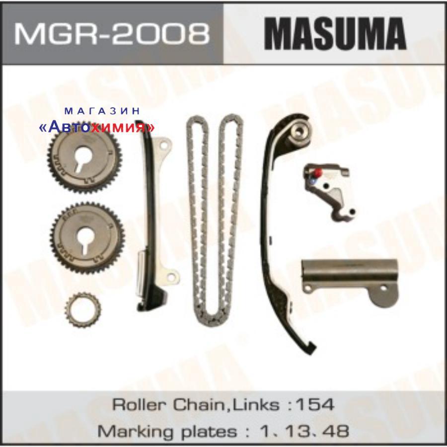 Комплект для замены цепи ГРМ MASUMA, QG15, QG16, QG18