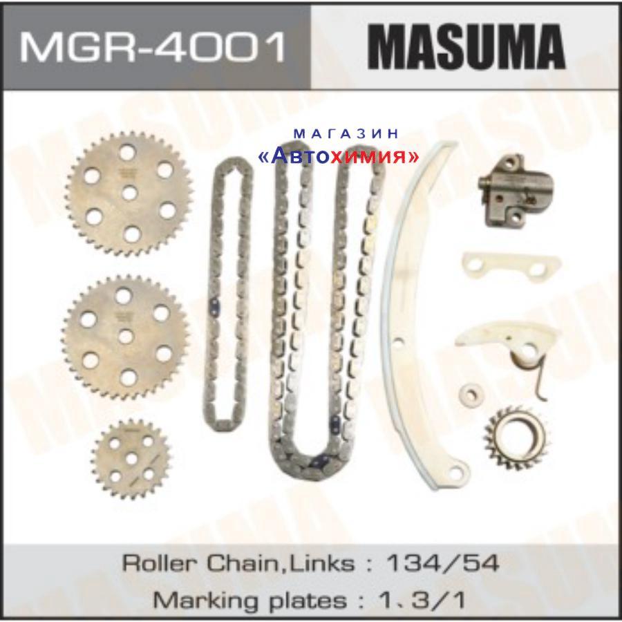Комплект для замены цепи ГРМ MASUMA, LF-VE, L8-DE
