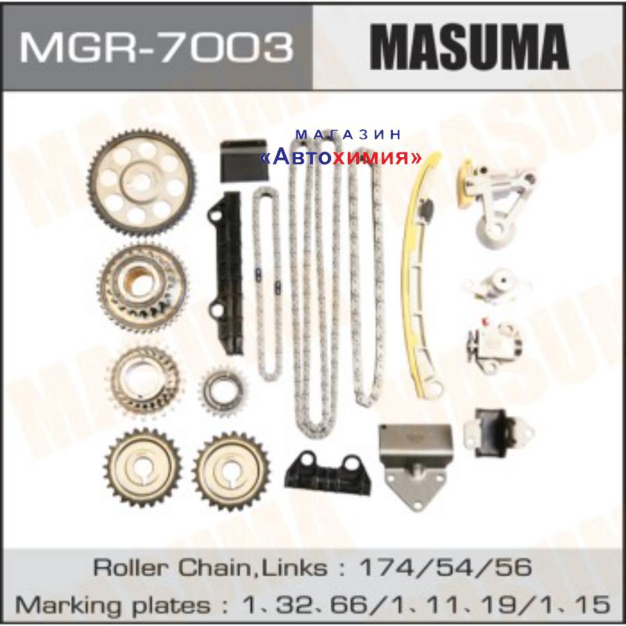 Комплект для замены цепи ГРМ MASUMA, H25A, H27A