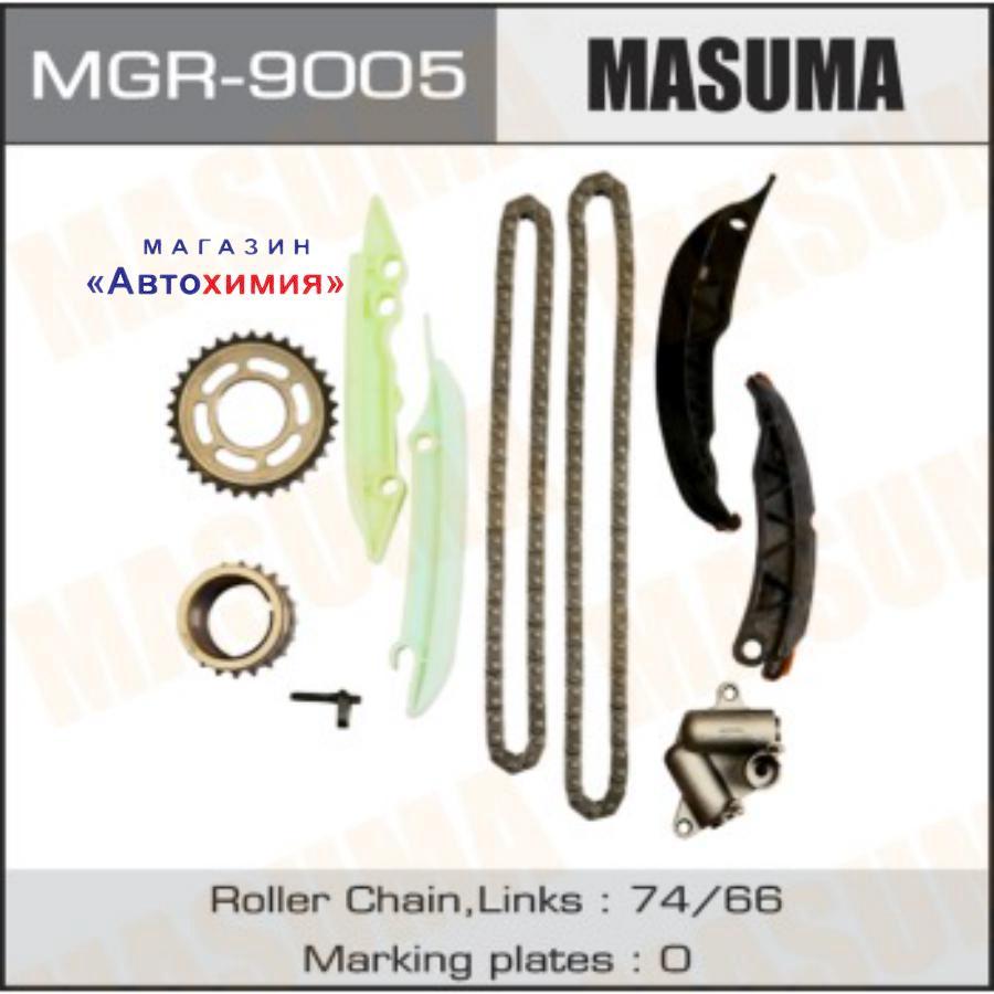 Комплект для замены цепи ГРМ MASUMA,