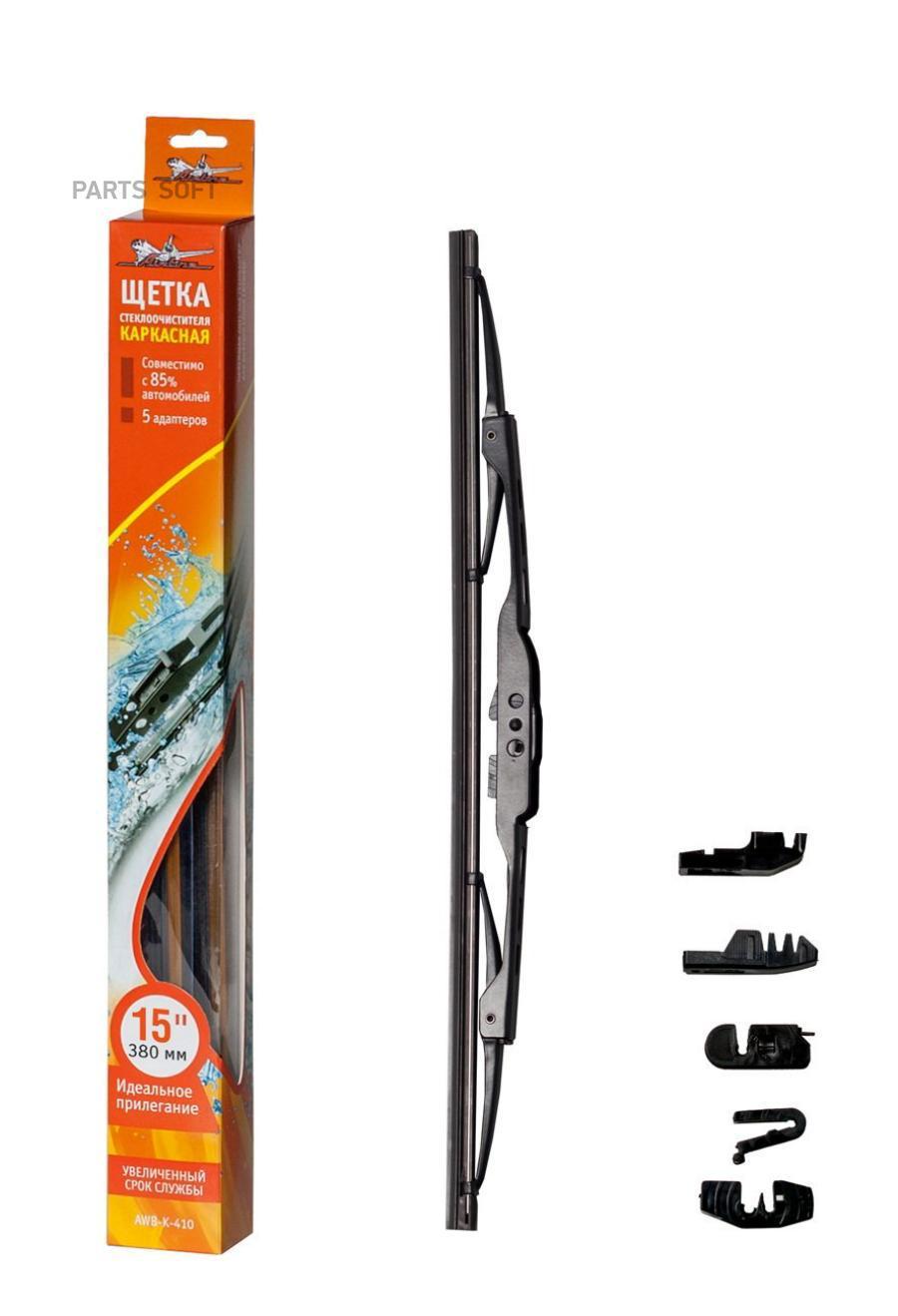 Щетка стеклоочистителя каркасная 380 мм (15)