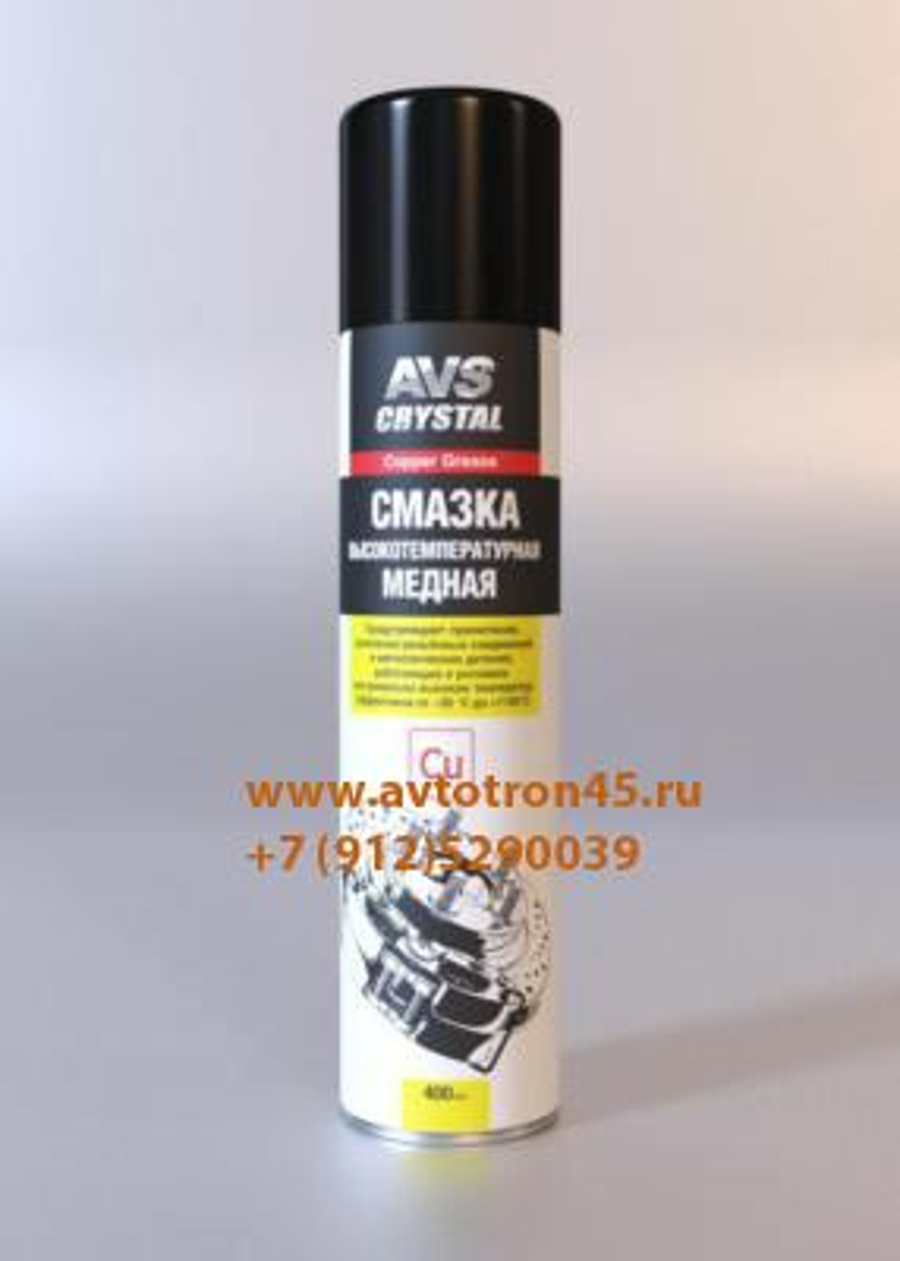 Смазка высокотемпературная медная 400 мл (аэрозоль) AVS AVK-168