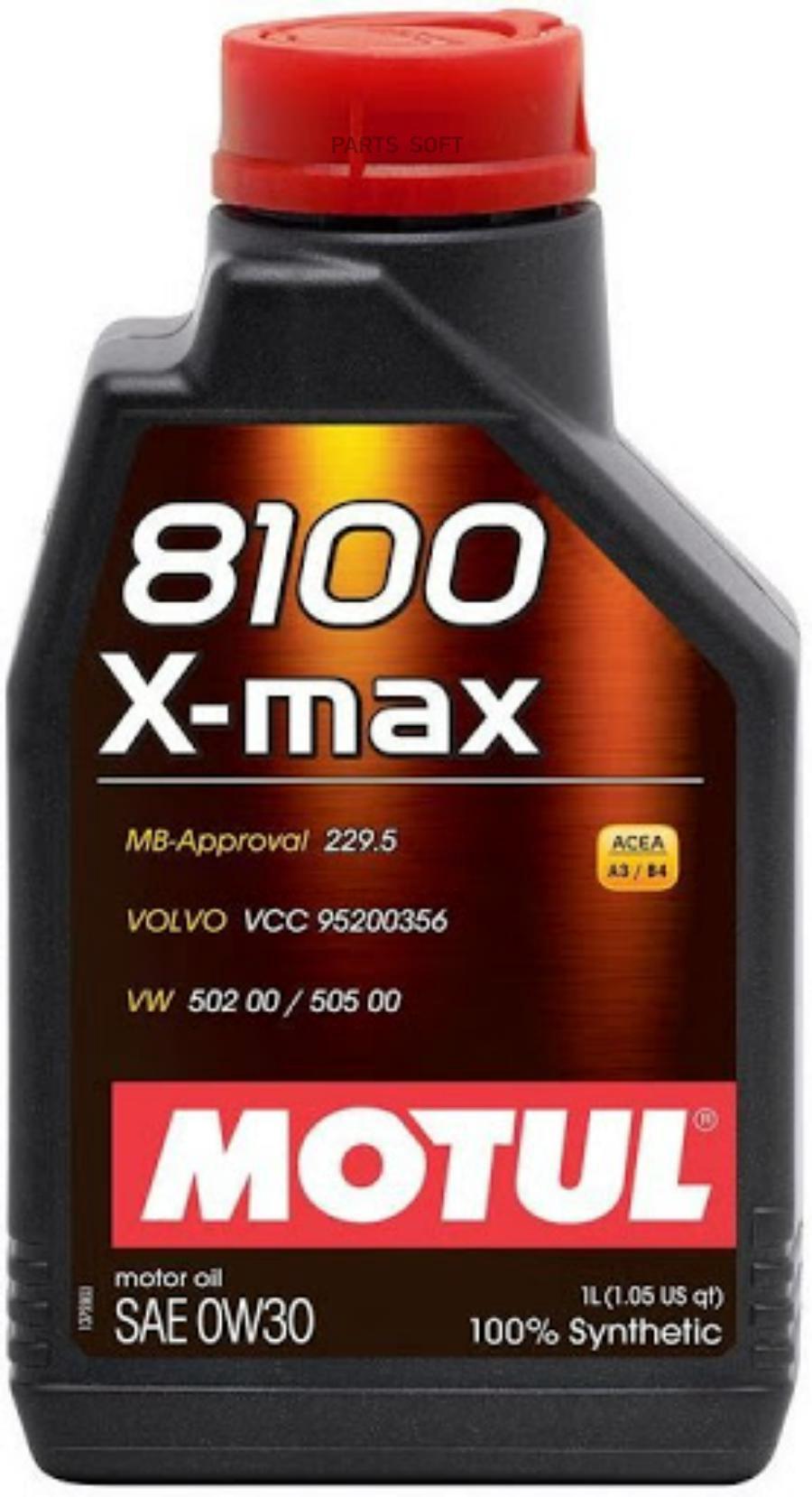Масло моторное синтетическое 8100 X-max 0W-30, 1л