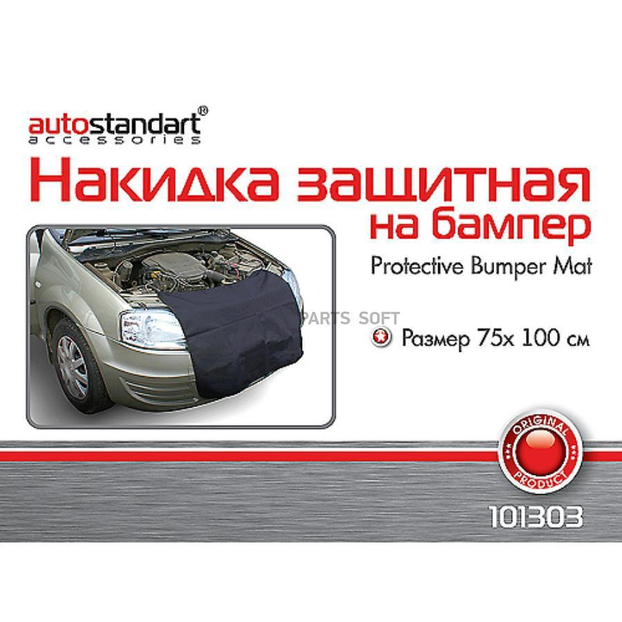Накидка на бампер и в багажник защитная 75*100, Autostandart