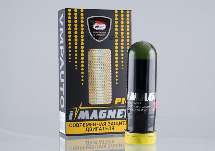 iMAGNET P14 максимально защищает двигатель от износа и поломок, увеличивает моторесурс