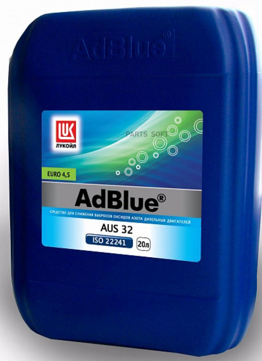 Водный раствор мочевины AdBlue ЛУКОЙЛ 20л (1/48)