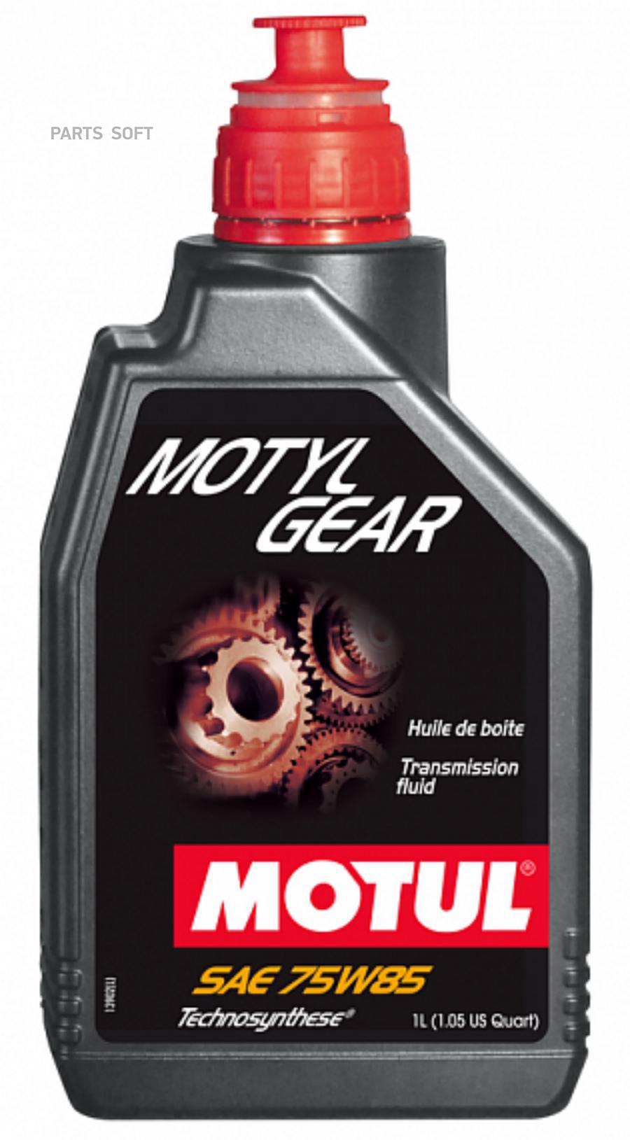 MOTUL Motylgear 75W-85 GL-4/5 (синт) 1л масло трансмиссионное (12)