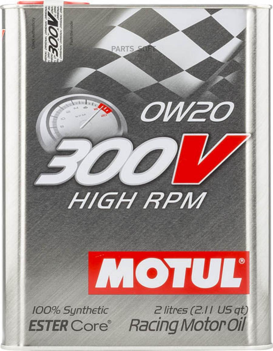 Масло моторное синтетическое 300V HIGH RPM 0W-20, 2л