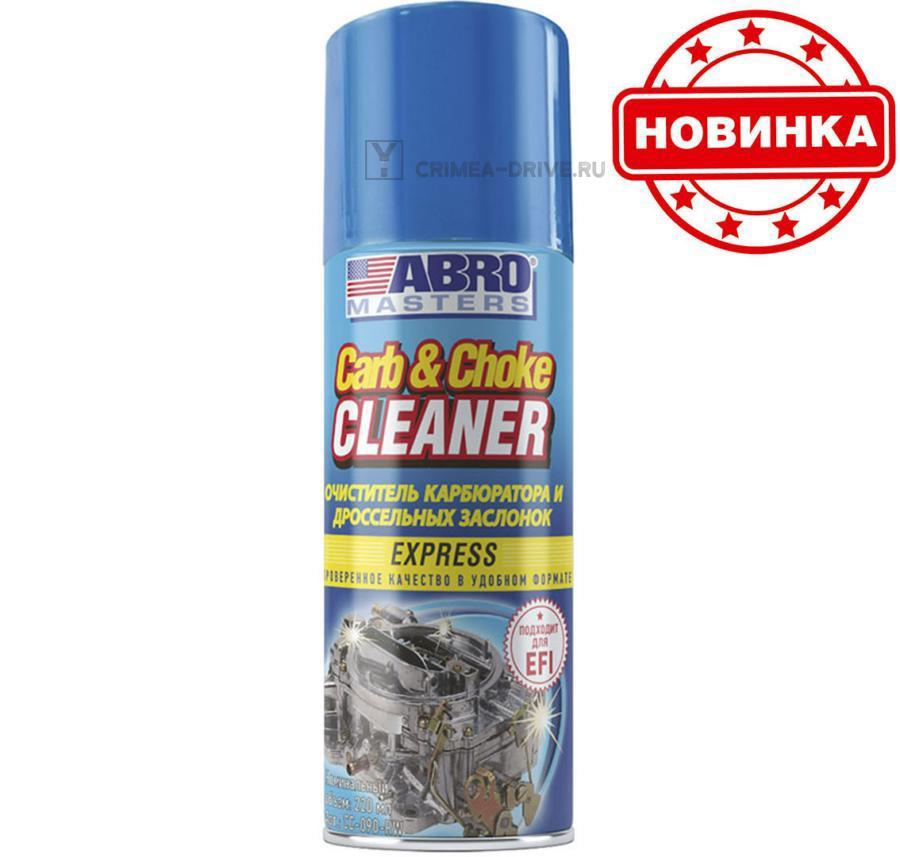 Очиститель карбюратора Abro Masters EXPRESS
