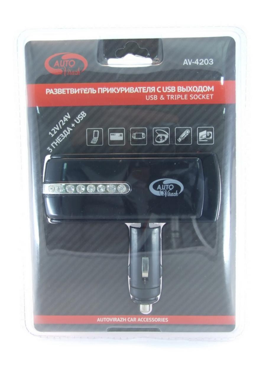 Разветвитель прикуривателя 3-ой +1 выход USB со стразами, 12/24В