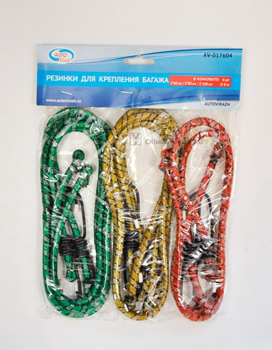 Резинки для крепления багажа 6шт D8мм/2x60см/2x80см/2x100см