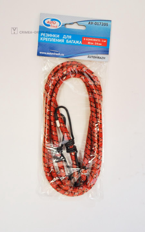Резинки для крепления багажа 2шт D8мм*80см