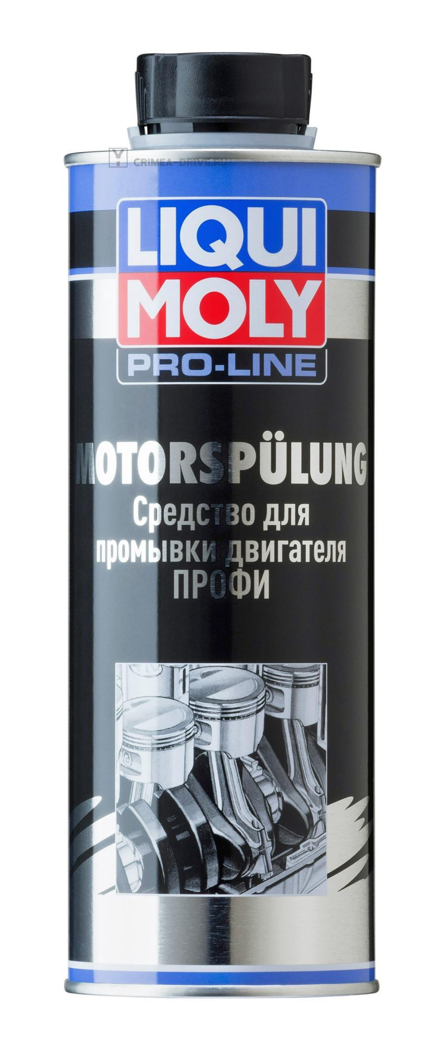 Средство для промывки двигателя Motorspulung Pro-Line 0.5л