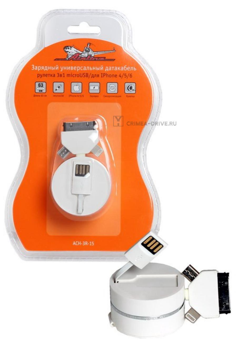 Зарядный универсальный датакабель рулетка 3 в 1 microUSB/для IPhone