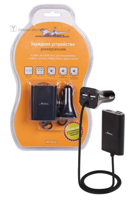 Зарядное устройство универсальное 4 USBx7.3A (2USB 1A+2.1A в прикуриватель + кабель 2 метра 2USBx2.1A для задних кресел)