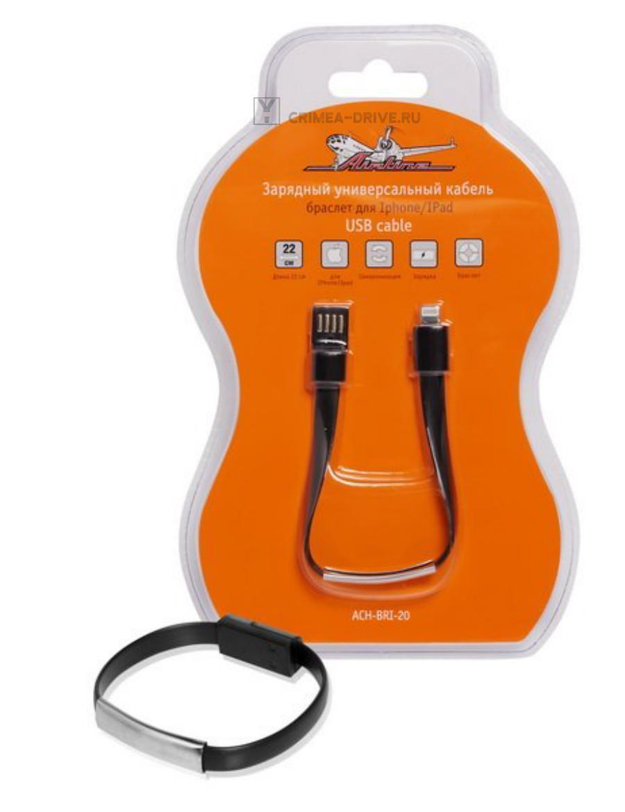 Зарядный универсальный кабель-браслет для Iphone/IPad
