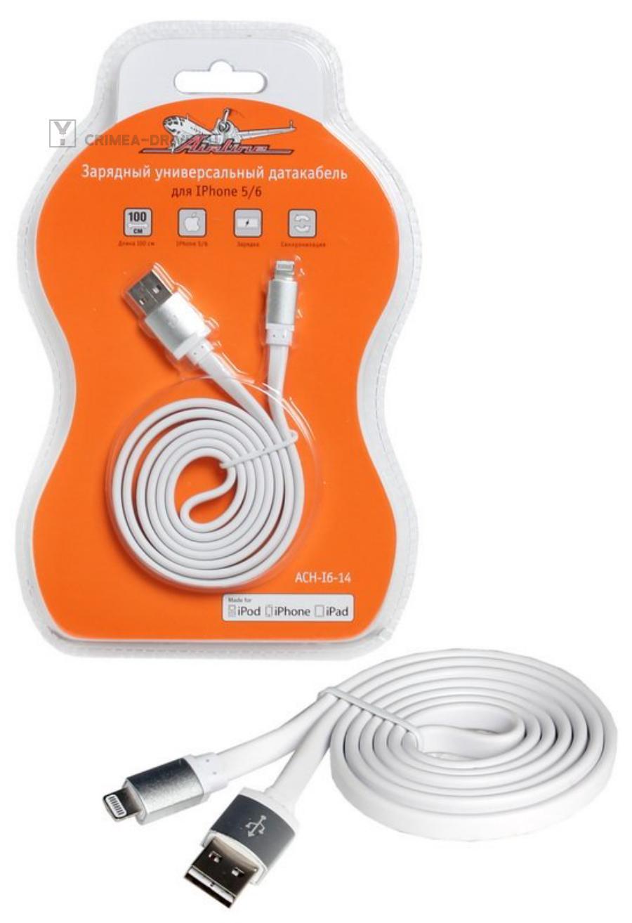 Зарядный универсальный датакабель для IPhone/Ipad