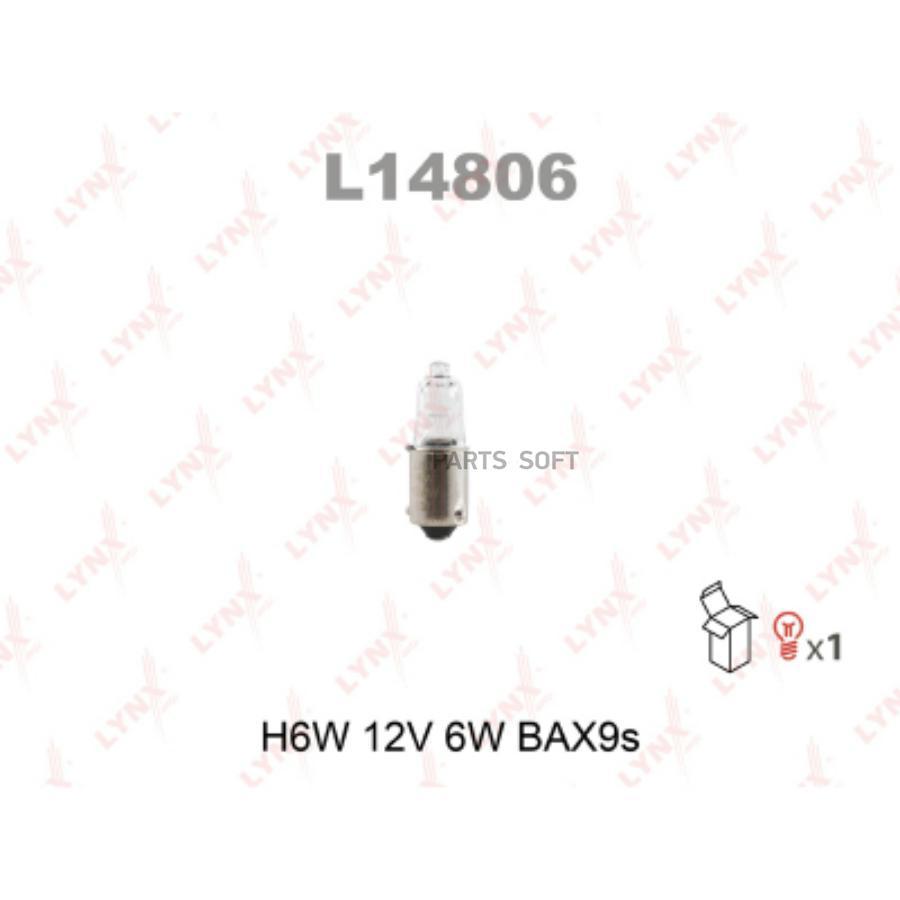 Лампа H6W 12V BAX9S