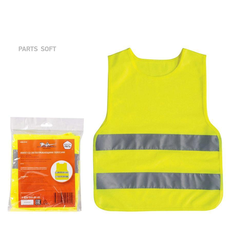 Жилет детский со световозвращающими полосами, р. 30-34 (58*51 см), желтый