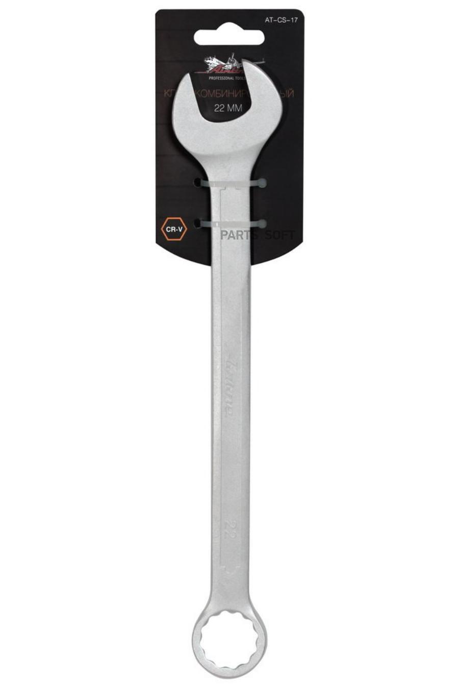 Ключ комбинированный 22мм