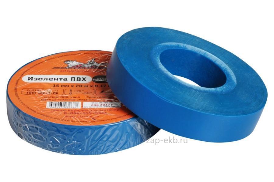 Изолента ПВХ, синяя, 15 мм*20 м