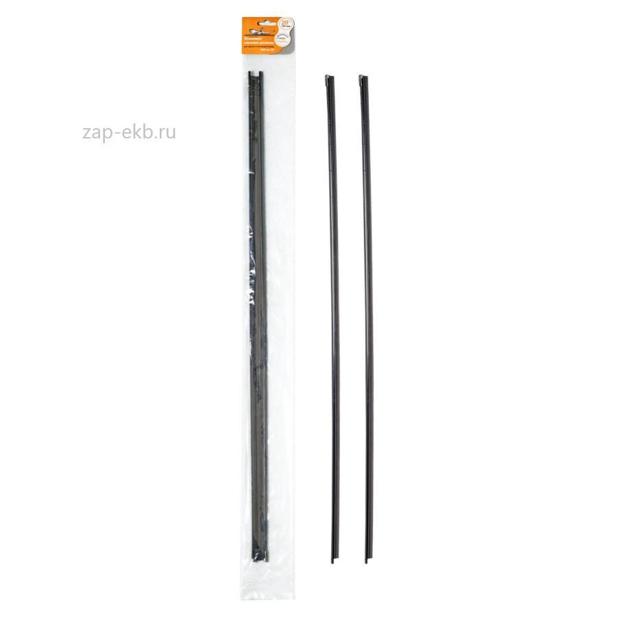 Резинки стеклоочистителя 700 мм (28