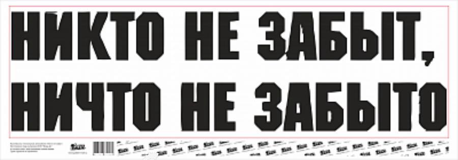 """Наклейка на А/М """"НЕ ЗАБЫТО"""", 48х14,5 см."""