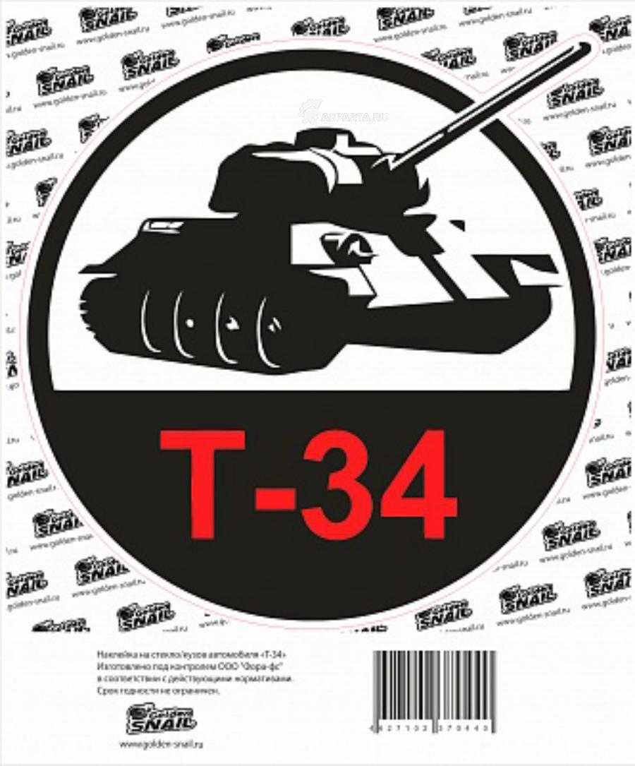 "Наклейка на А/М ""ТАНК-Т34"", 15х18 см."