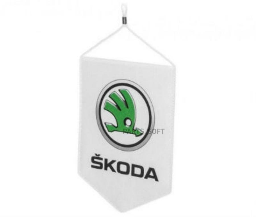 Настольный флаг SKODA