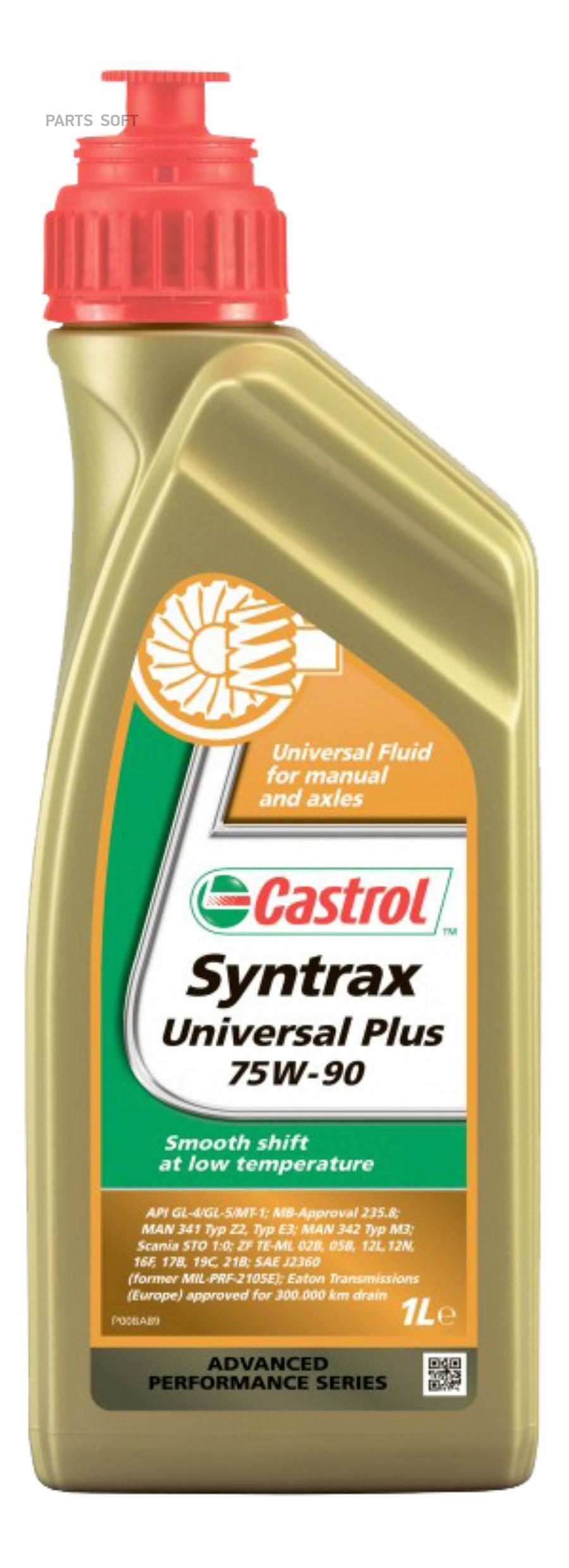 Универсальное трансмиссионное масло Castrol Syntrax Universal Plus 75W-90, 1 л