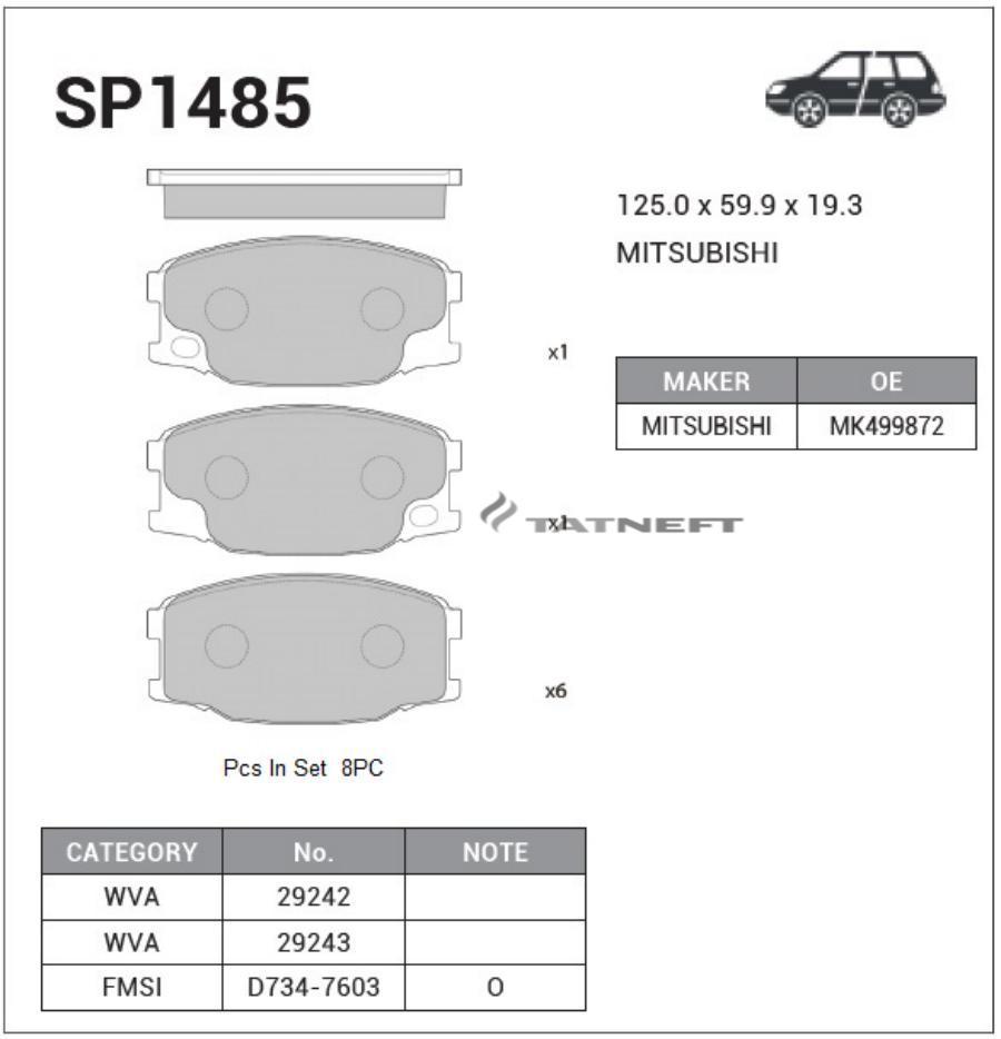 Колодки тормозные передние SP1485 (комплект 8 шт)