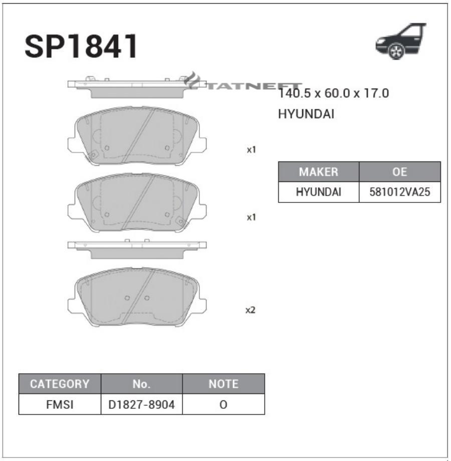 Колодки тормозные передние SP1841