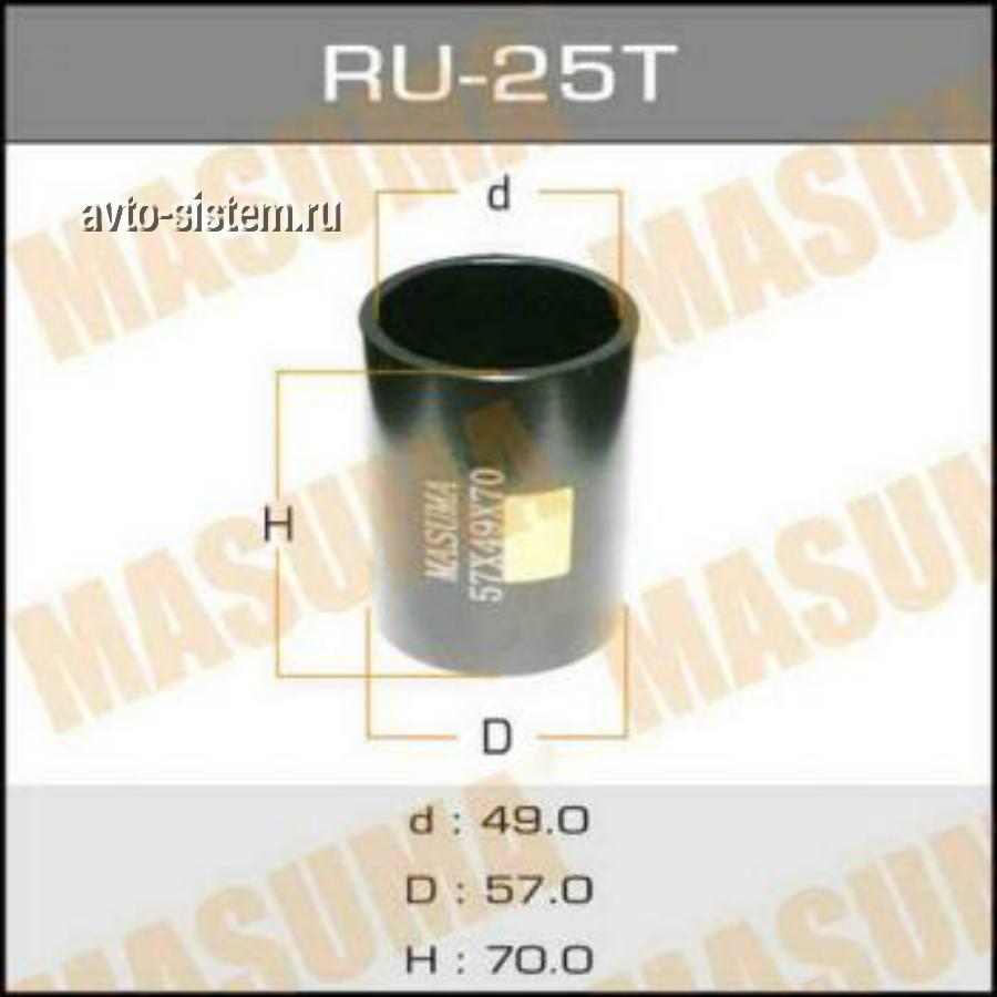 Оправка для выпрессовки/запрессовки сайлентблоков 57x49x70