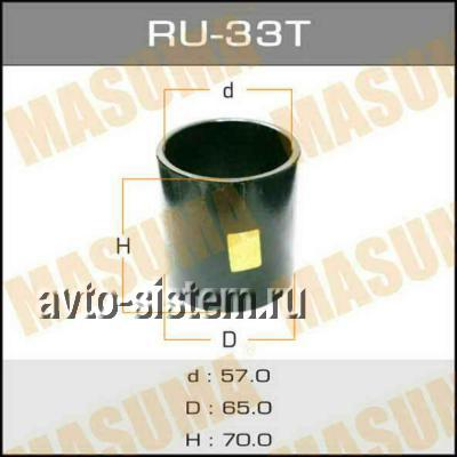 Оправка для выпрессовки/запрессовки сайлентблоков 65x57x70