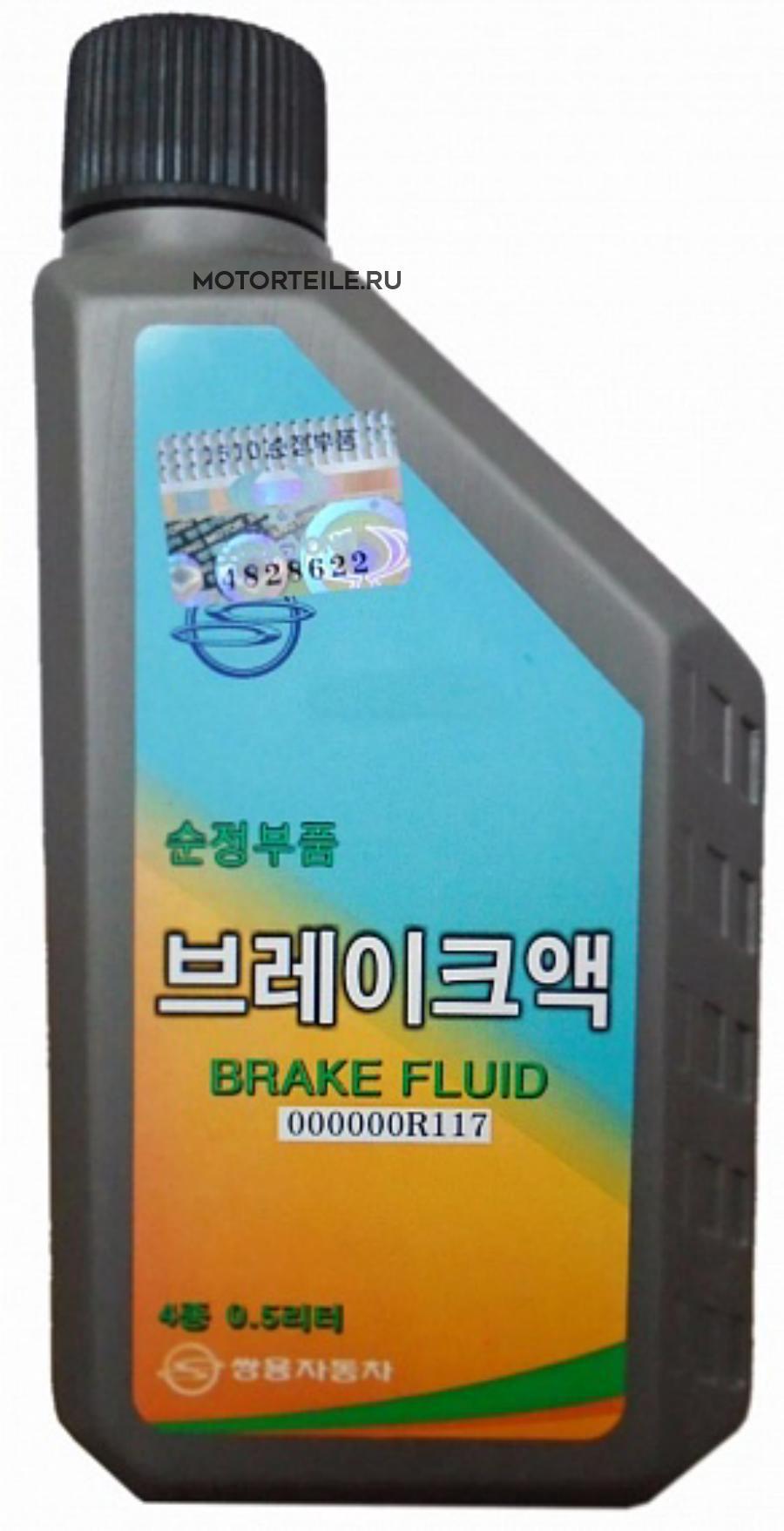 Жидкость тормозная SSANGYONG BRAKE FLUID DOT-4, 0.5 литра все SSANGYONG