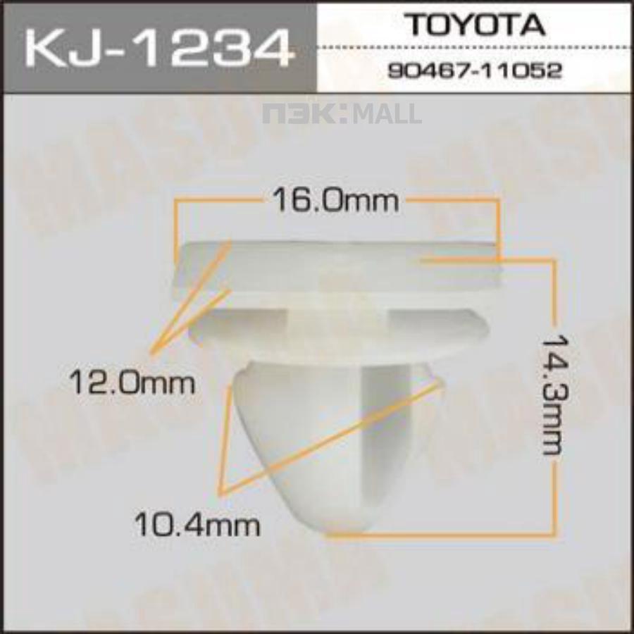 Клипса автомобильная (автокрепеж)  1234-KJ [уп.50]
