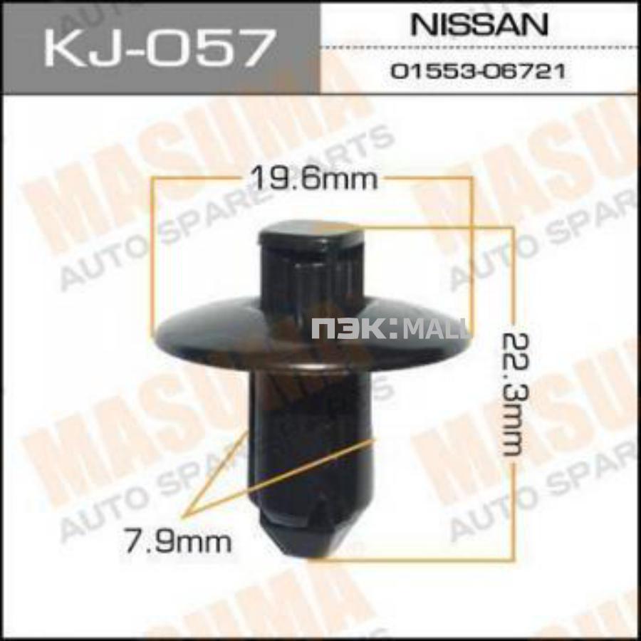 Клипса крепежная SAT ST-KJ-057 (10штук)
