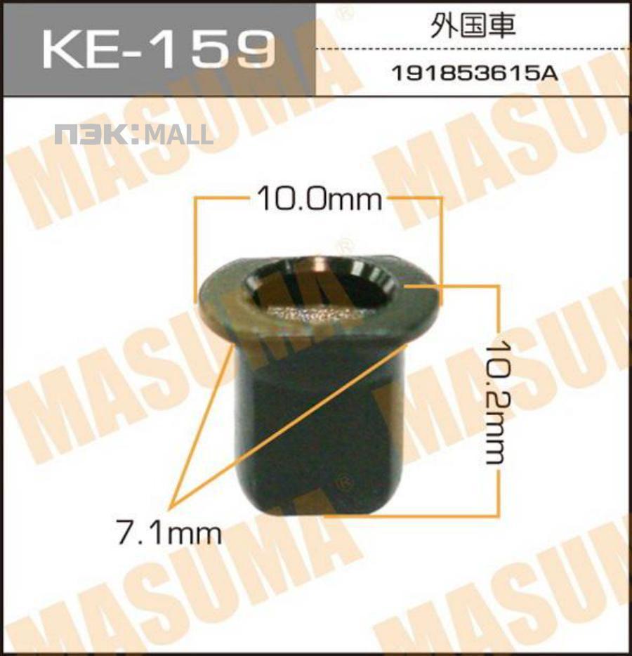 Клипса автомобильная (автокрепеж) MASUMA    159-KE