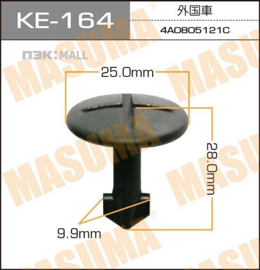 Клипса автомобильная (автокрепеж) MASUMA    164-KE  [уп.50]