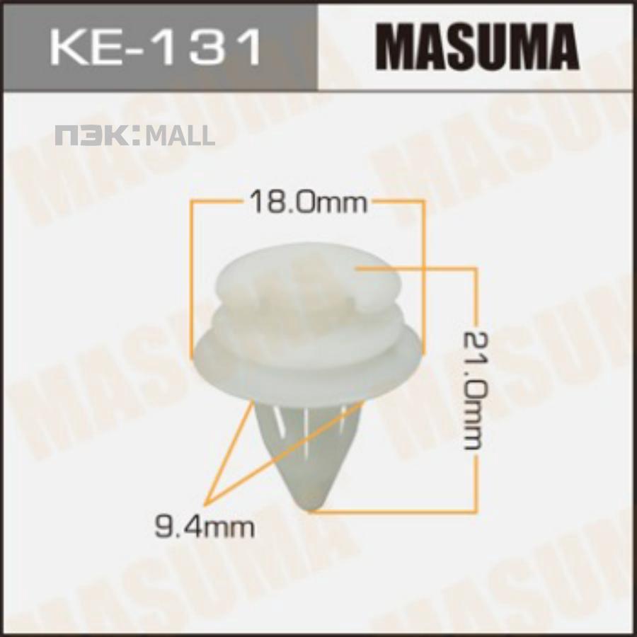 КЛИПСА АВТОМОБИЛЬНАЯ (АВТОКРЕПЕЖ) MASUMA 131-KE