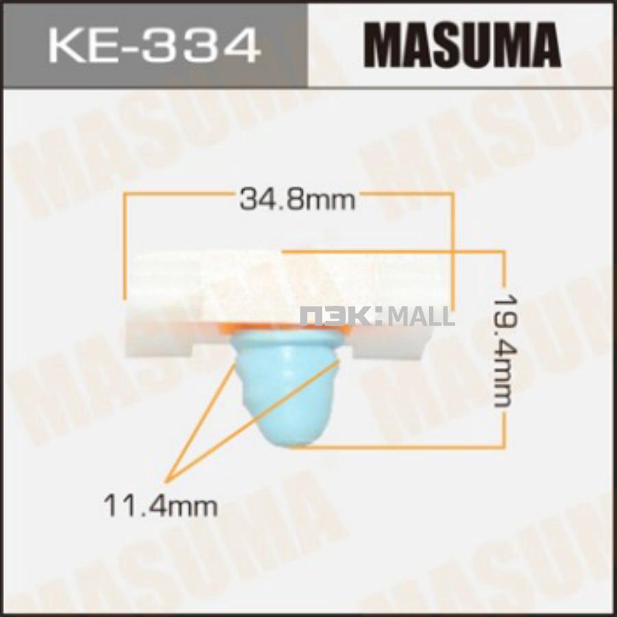 Клипса автомобильная (автокрепеж) MASUMA    334-KE  [уп.50]