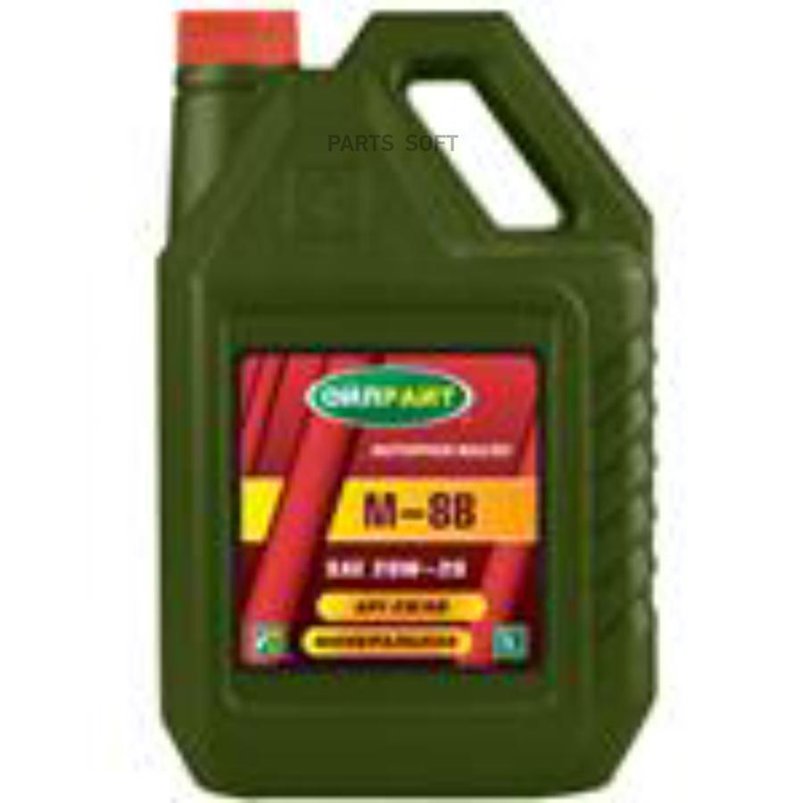Масло моторное минеральное М-8В 20W-20, 5л