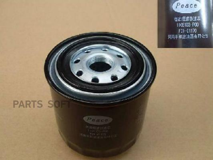 Фильтр топливный IBERIS GREAT WALL HOVER (1105103P00)