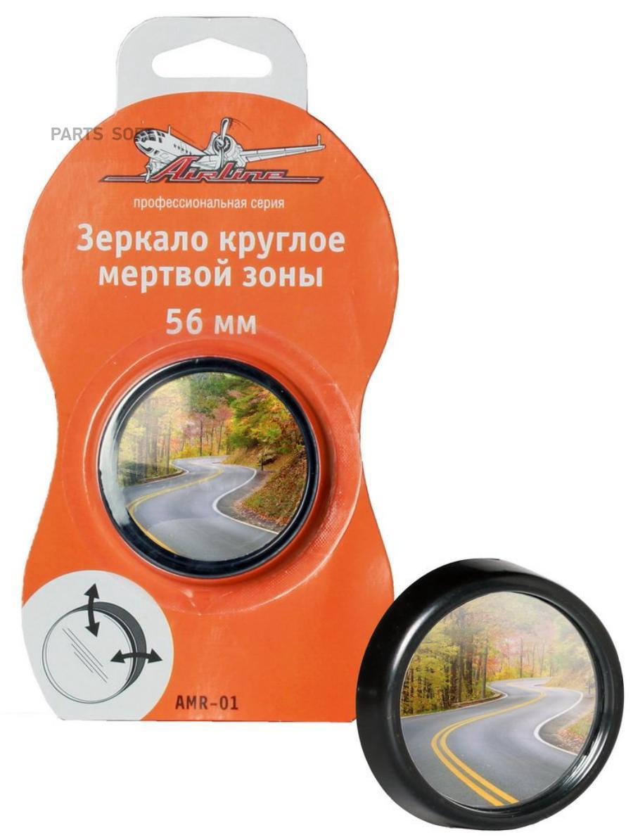 Зеркало круглое  мертвой зоны, 56 мм