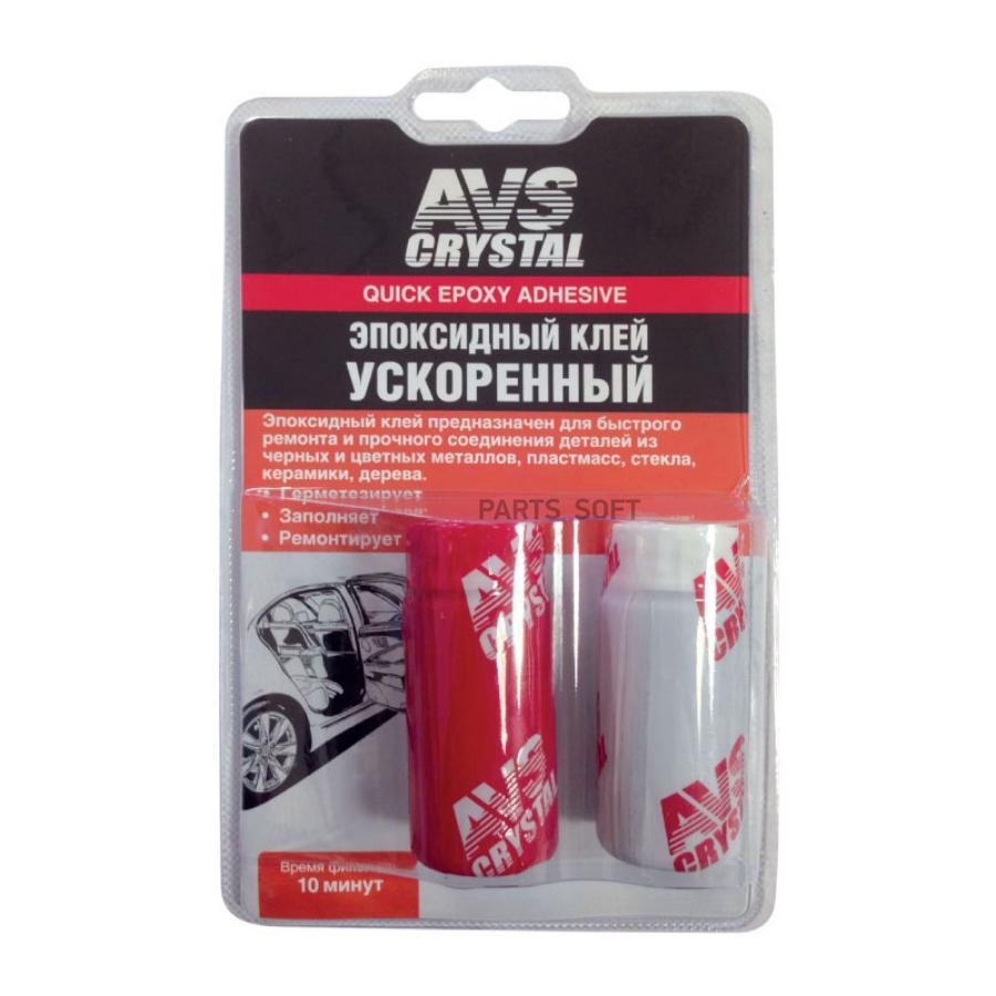 Клей эпоксидный (ускоренный) 60 г AVS AVK-130
