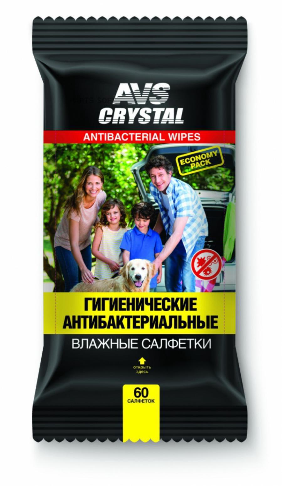 """Влажные салфетки """"Антибактериальные"""", 60 шт. AVS AVK-208"""