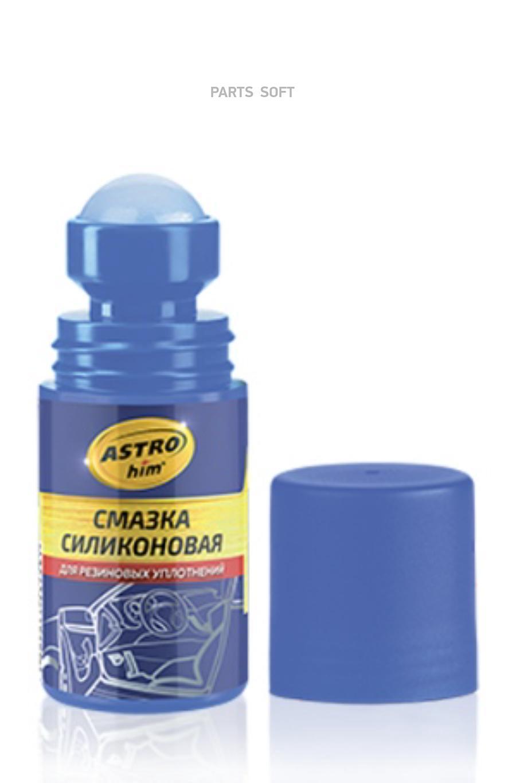 """Смазка силиконовая """"шарик"""", 50 мл, ASTROHIM, AC464"""