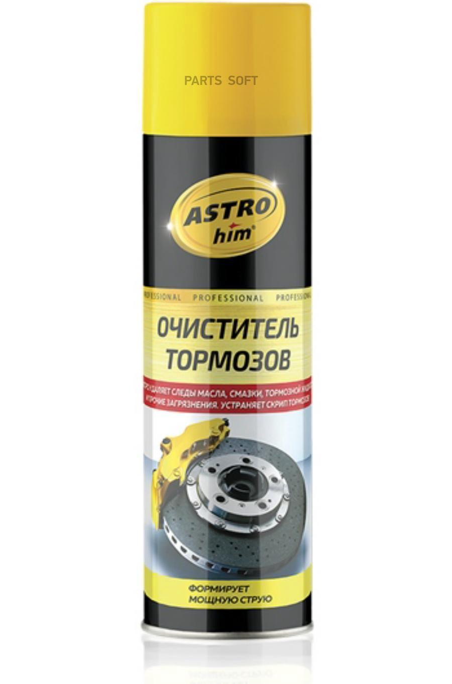Астрохим Очиститель тормозов и деталей сцепления, антискрип, аэрозоль, 650 мл, ASTROHIM, AC4306