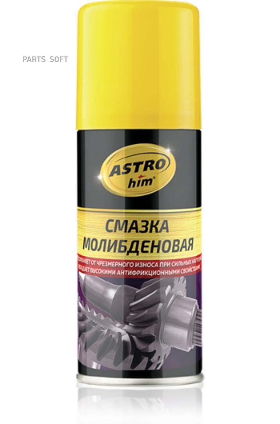 Смазка молибденовая, аэрозоль, 140 мл, ASTROHIM, AC4541